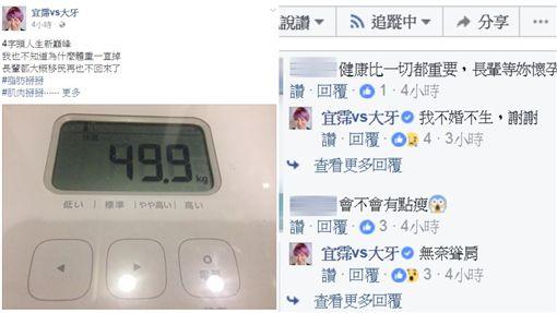 大牙臉書圖/翻攝自臉書