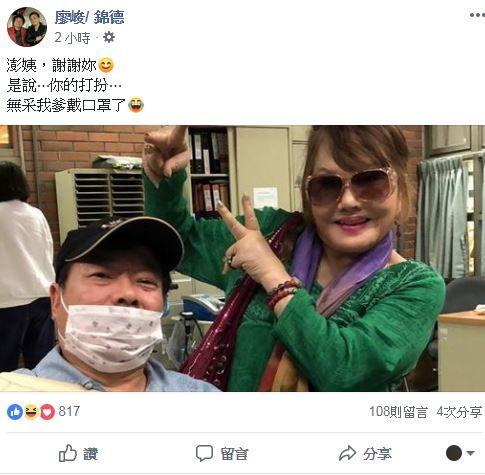 澎澎,廖峻/廖峻/ 錦德臉書