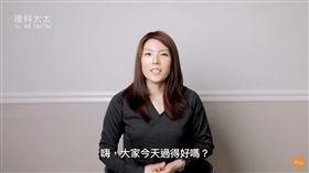 理科太太。(圖/翻攝自理科太太YouTube頻道)