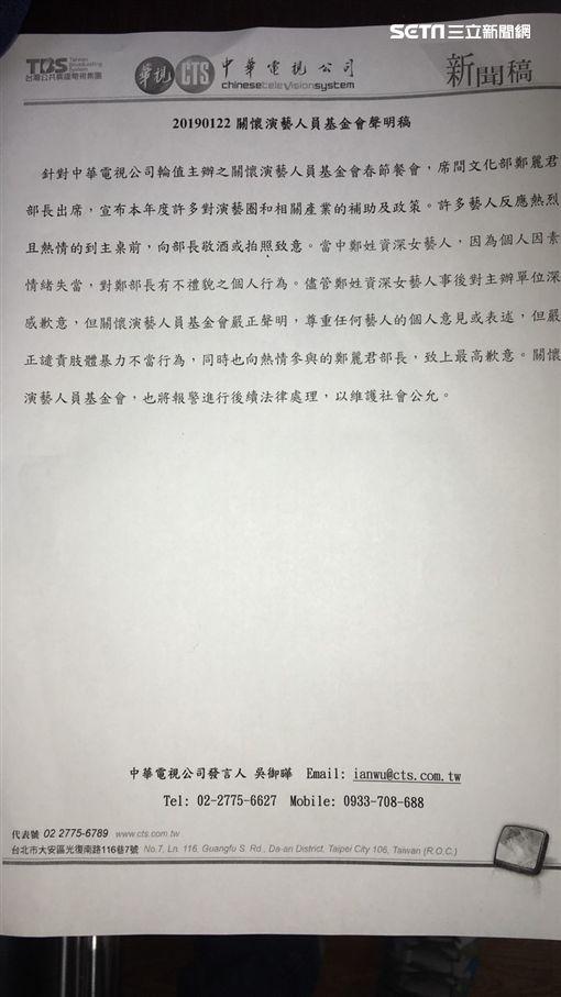 華視聲明稿(圖/記者常朝貴攝影)