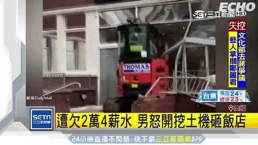 不滿做白工! 英男開挖土機撞飯店
