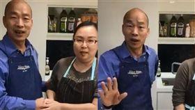 韓國瑜直播秀廚藝。(圖/翻攝自韓國瑜臉書)