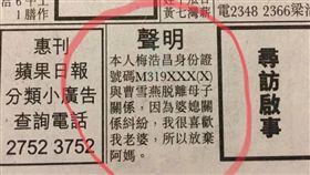 (圖/翻攝自North District 北區臉書)香港,婆媳,登報,母子