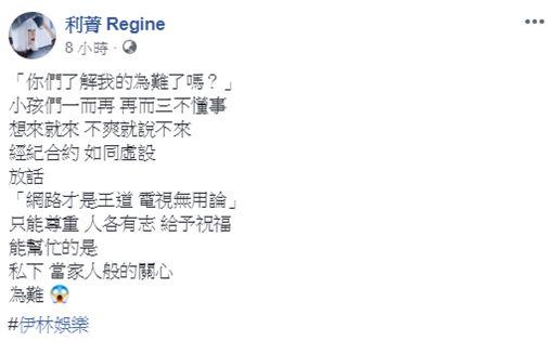 利菁 Regine臉書