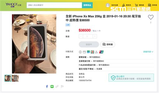 Yahoo奇摩,Yahoo奇摩拍賣,尾牙,iPhone Xs Max,年終