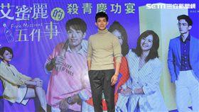 由鍾瑶、林子閎、王家梁、臧芮軒等人主演的戲劇《艾蜜麗的五件事》 圖/東森電視提供