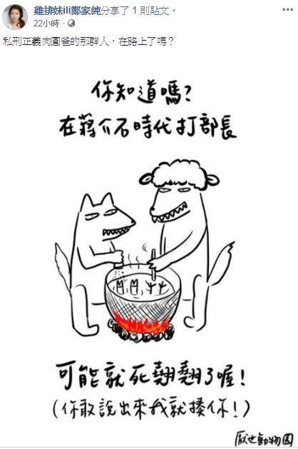 雞排妹(圖/臉書)