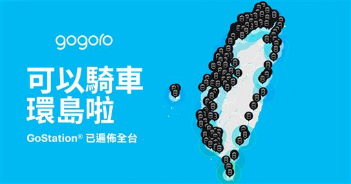 ▲Gogoro能源網絡貫穿全台。(圖/Gogoro提供)