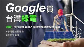Google宣布在台購買10 MW 綠電