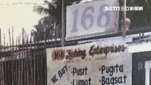 楊老先生在菲律賓巴拉望島的漁獲公司