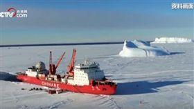 破冰船不敵冰山!受濃霧影響 中國「雪龍號」意外撞山(圖/翻攝自小央視頻YouTube)