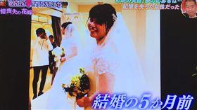 日本節目《さんま玉緒のあんたの夢をかなえたろか》準新娘失憶特輯(圖/翻攝自YouTube記憶喪失の花嫁)