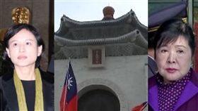 鄭麗君,中正紀念堂,鄭惠中,組合圖,資料照