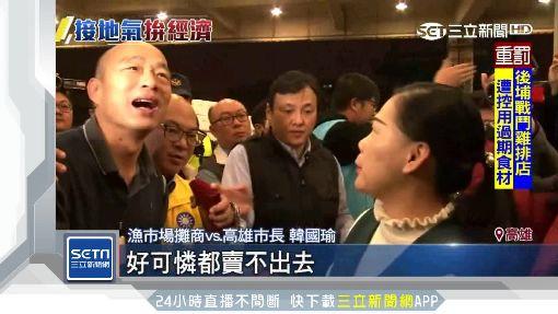 韓國瑜赴果菜市場發紅包 粉絲喊「總統好」