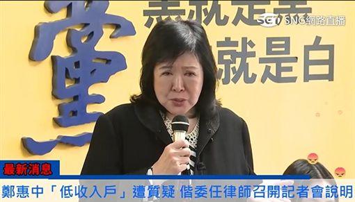 新黨陪同鄭惠中舉行記者會,直播