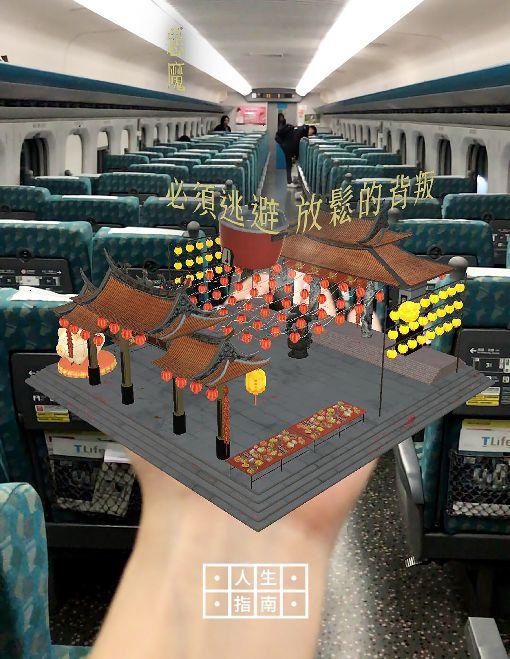 高鐵公共藝術科技化 邀民眾體驗台灣高鐵與國家文化藝術基金會共同創作的「處處-台灣高鐵ARt」,透過AR(擴增實境)技術,打造可互動的AR劇場,24日起啟用,邀民眾體驗。(台灣高鐵提供)中央社記者汪淑芬傳真 108年1月24日