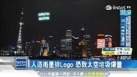 太空打廣告1200