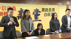 鄭惠中新黨記者會律師陳麗玲,直播