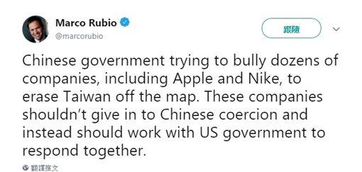 美國佛州共和黨參議員魯比歐(Marco Rubio)(圖/翻攝自Marco Rubio推特)