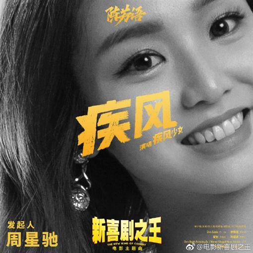 陳芳語,周星馳/翻攝自電影新喜劇之王微博