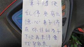 女網友機車被貼紙條 嗆說要找警察/爆怨公社