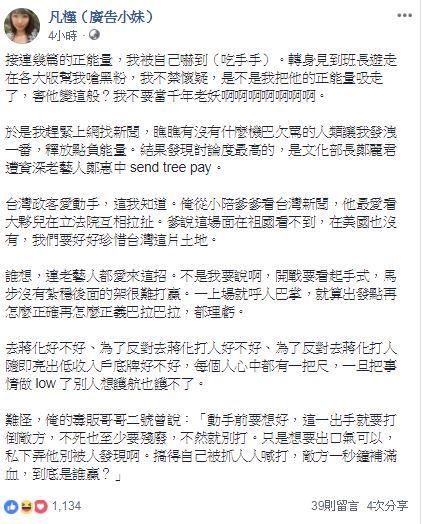 廣告小妹談鄭惠中(圖/臉書)