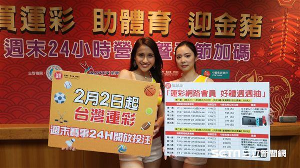 台灣運彩將提供周末24小時投注。(圖/記者王怡翔攝影)