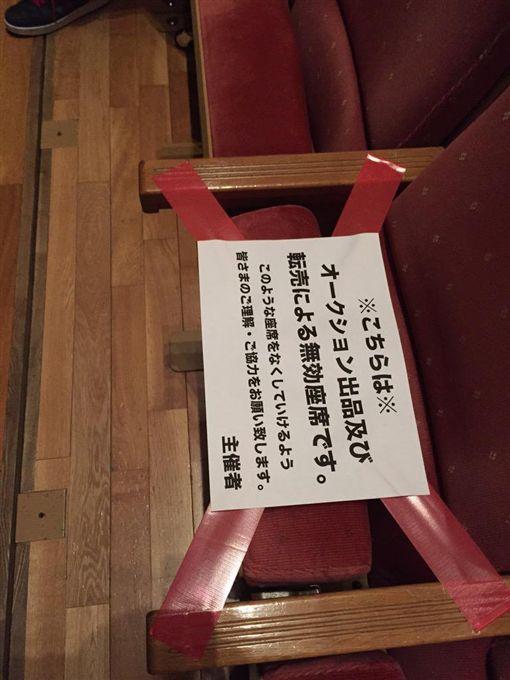 抵制黃牛!日本主辦方直接「封印座位」(圖/翻攝自予言者のりょりょ推特)