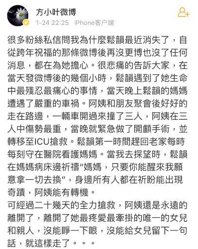 譚松韵經紀人發文。(圖/翻攝自方小葉微博)