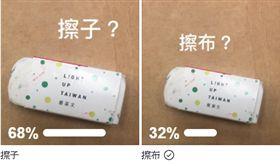 蔡英文臉書票選