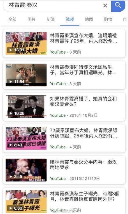 秦漢,林青霞/翻攝自微博