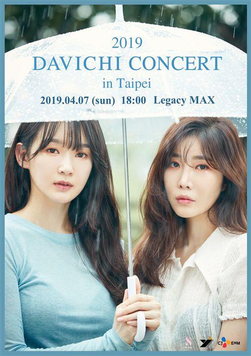 Davichi/CJE&M提供