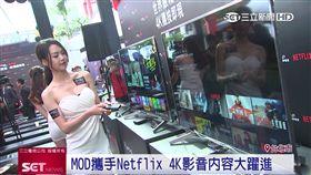 中華電信,MOD,升級,Netflix