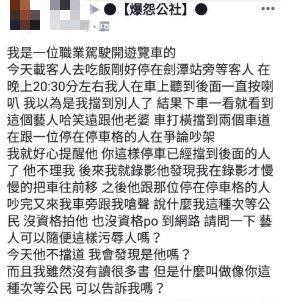 哈孝遠/翻攝自抱怨公社