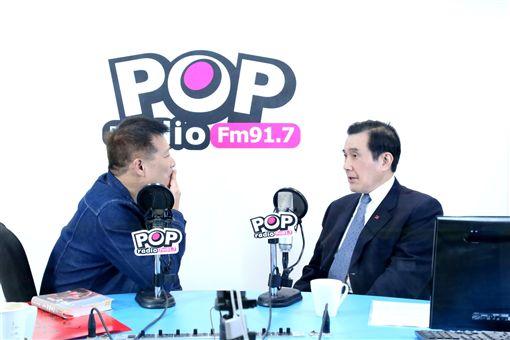 前總統馬英九1/25上廣播《POP大國民》,《POP大國民》提供