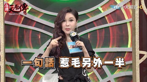 分手金句/翻攝自麻辣天后傳YouTube