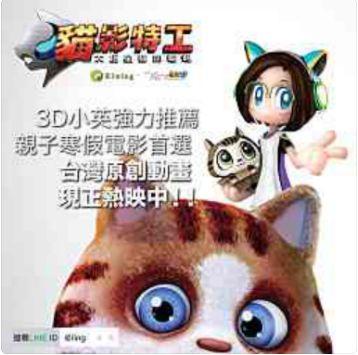 蔡英文總統27日在官方LINE帳號推薦國產動畫「貓影特工」,並搭配一張貓影特工宣傳圖。(圖/翻攝LINE)