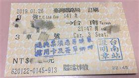 有男朋友或老公住在台南新營的女孩注意!一名女網友表示,她昨(26)日晚上搭乘台鐵141次列車南下,結果聽到一名的男乘客講電話的內容,發現該名男子劈腿了。對此,她怒po自己的台鐵車票,希望該名女孩不要再被騙了。(圖/翻攝自●【爆廢公社二館】●)
