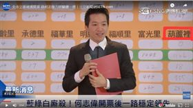 何志偉27日宣布立委補選勝選感言
