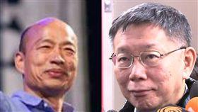 韓國瑜柯文哲,組合圖,資料照