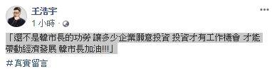 王浩宇1/28臉書發文