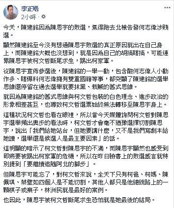 0128李正皓臉書發文