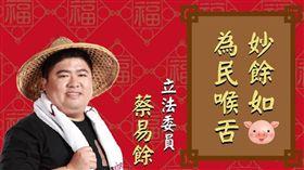 蔡易餘賀年海報自嘲「如豬」 網笑翻:快去減肥啦(圖/翻攝自蔡易餘臉書)