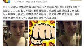 廣告,大陸,北京,高鐵,裸露,騷擾,家庭,主管 圖/翻攝自微博