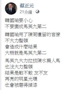 蔡正元臉書截圖