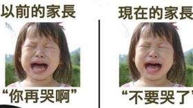 以前家長和現在家長的差別。(圖/翻攝自爆笑公社)