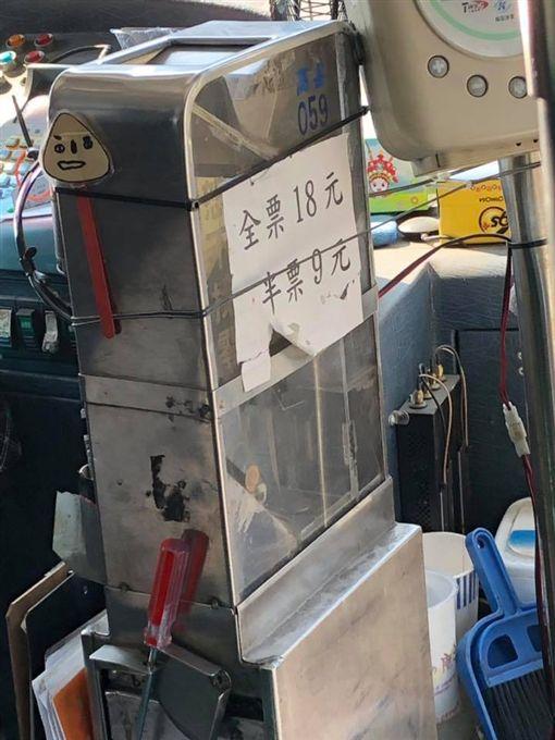 公車,投錢,老司機,聲音,爆廢公社 圖/翻攝自臉書爆廢公社