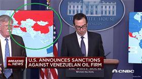 美國白宮發布會背後的世界地圖,中國不包含台灣。(圖/翻攝CNCB YouTube)