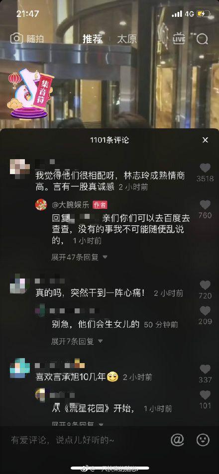 林志玲,言承旭/微博