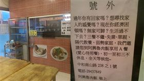 阿興滷肉飯助弱勢/阿興滷肉飯臉書